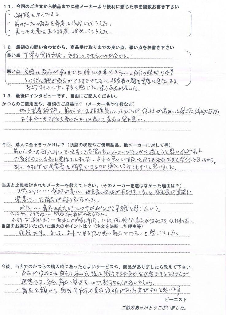 貼り付けかつら7年(滋賀県40代)
