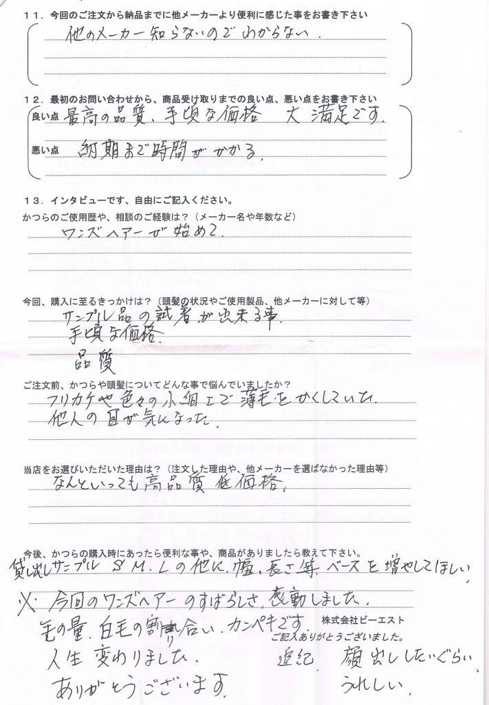 かつら初めて植毛経験有り(三重県50代)