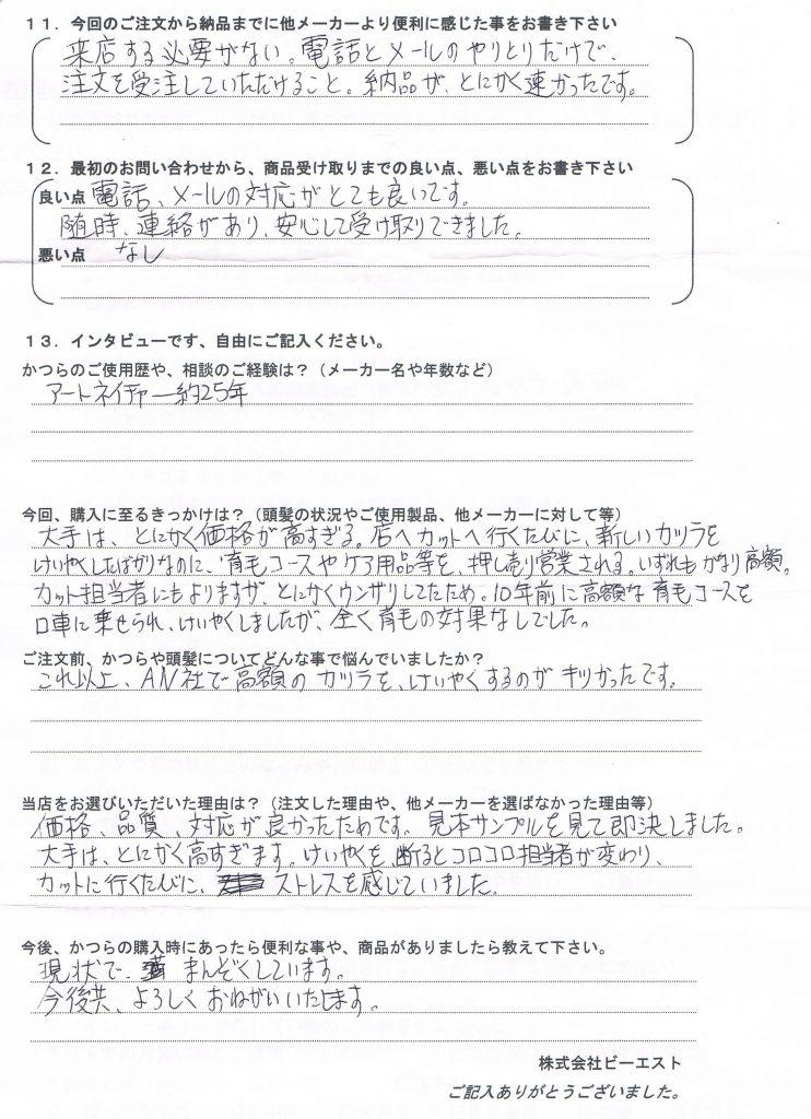 男性用かつら25年営業ウンザリ(静岡県40代)