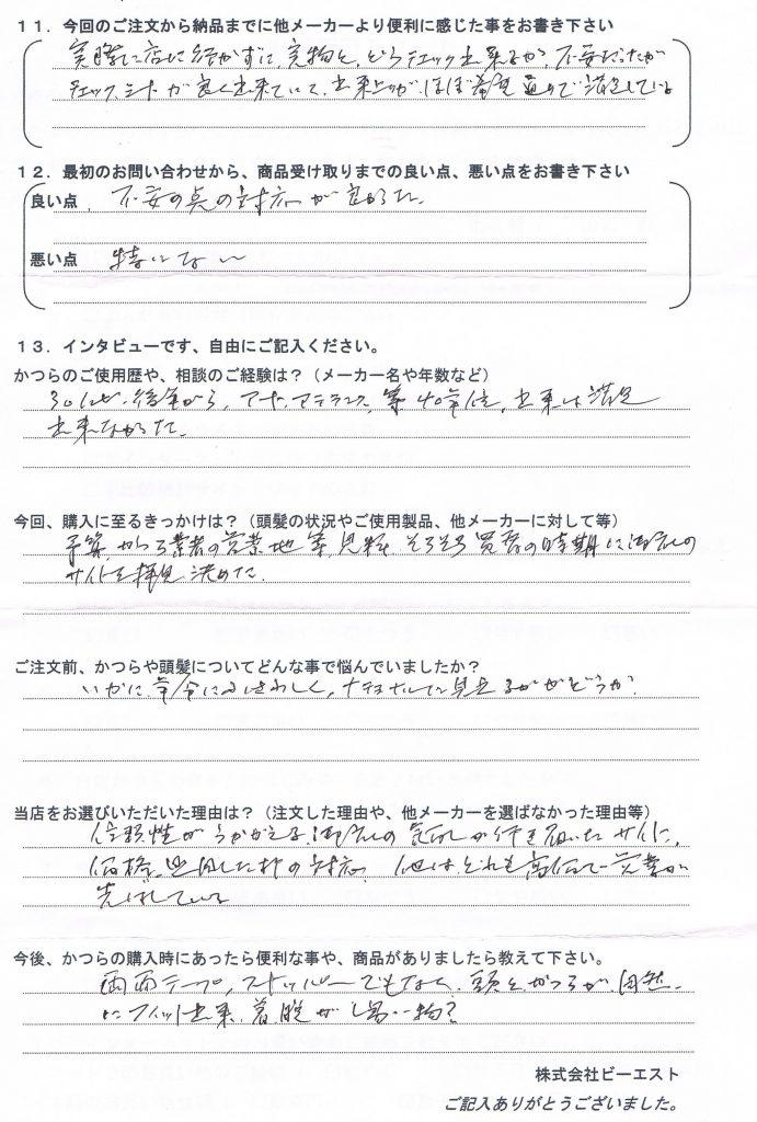 部分かつら40年・大手~無名まで(山形県70代)