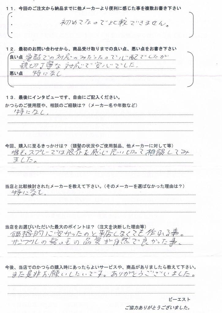 かつら初めてショートヘア(長野県40代)