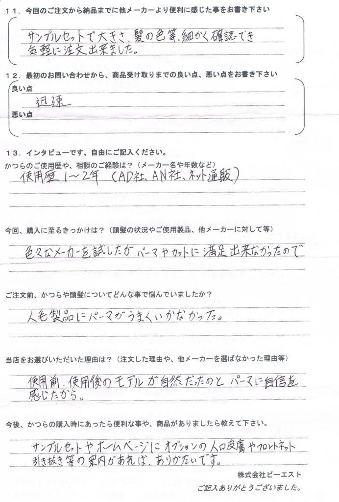 かつら各社2年・パーマとカットに不満(大阪府40代)