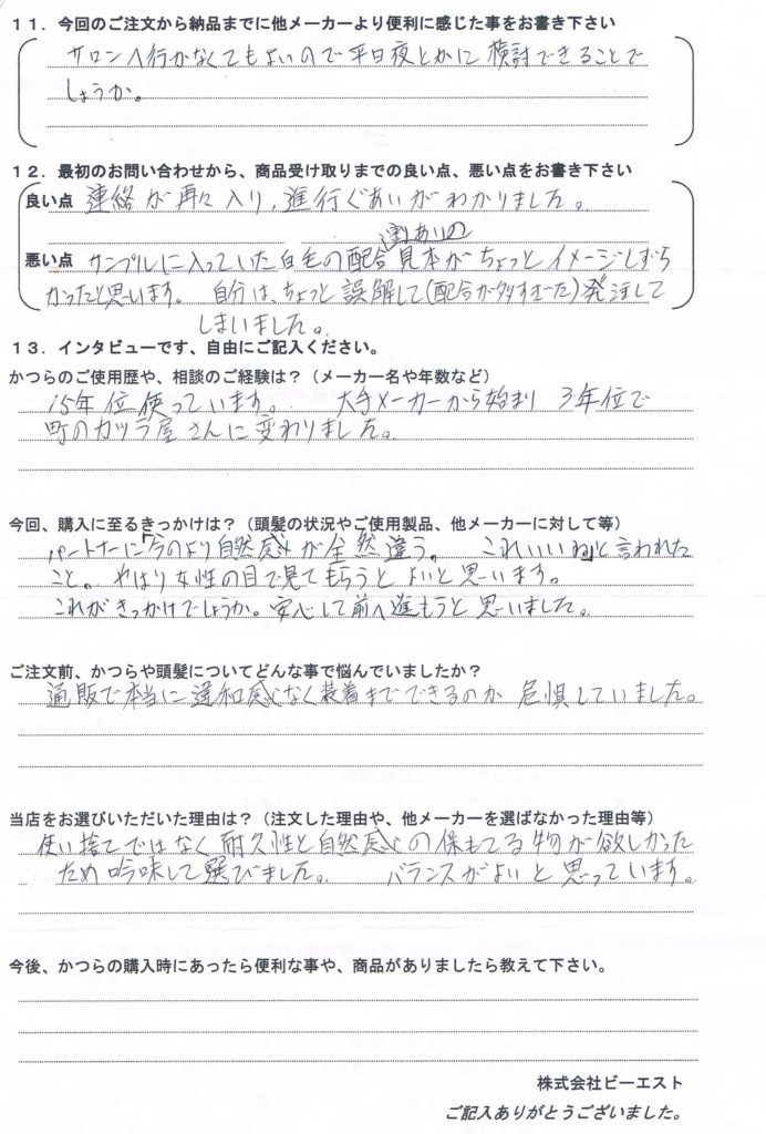 部分かつら15年・大手から個人店(三重県40代)