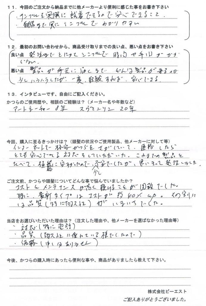 部分かつら30年近く・年間契約(東京都)