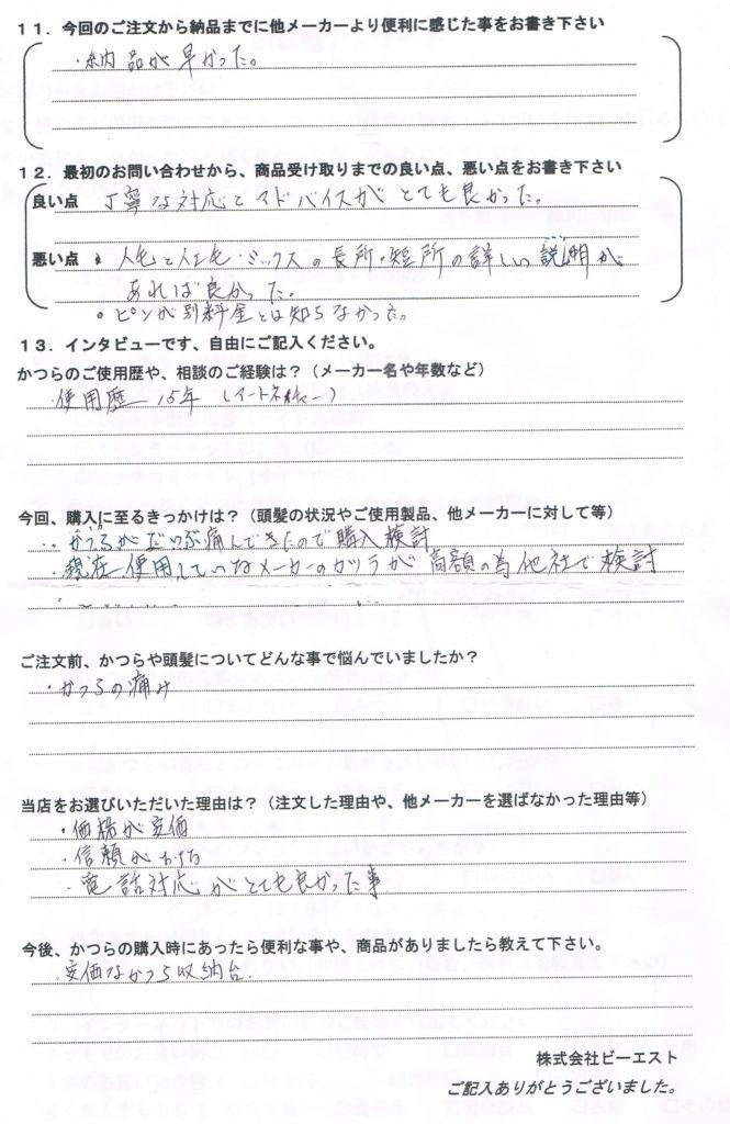かつら15年・持ちが気になる(福島県)