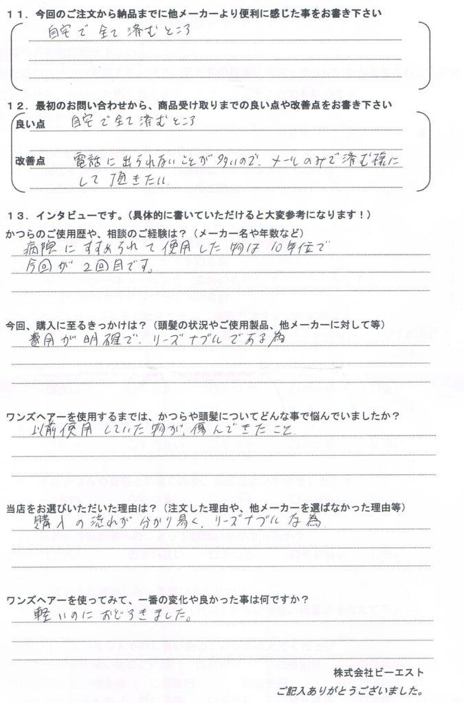 全体かつら・円形脱毛症で使用(栃木県)