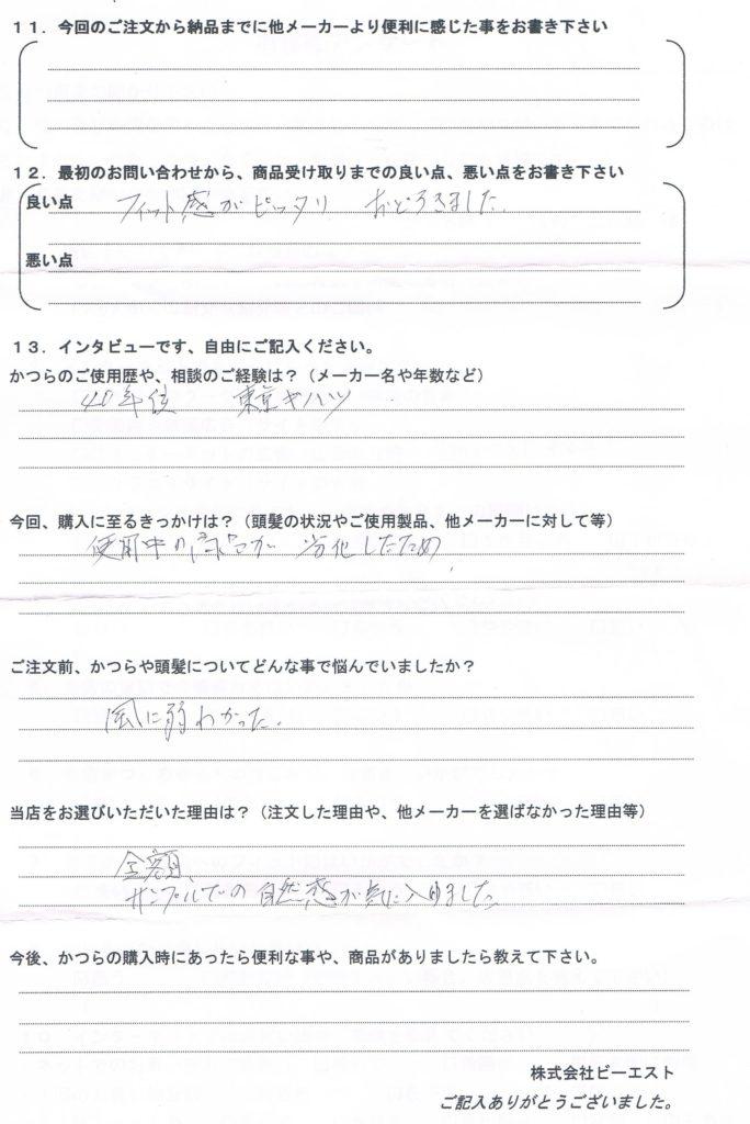 男性かつら40年・毛量多目(岡山県)