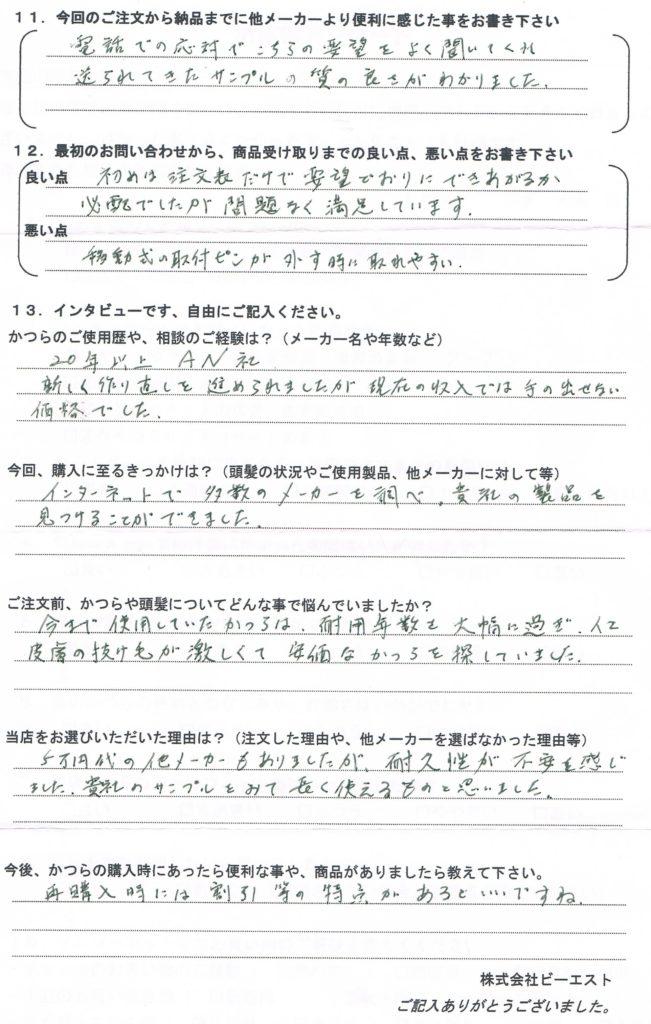 かつらの分け目の脱毛が激しい(神奈川県)