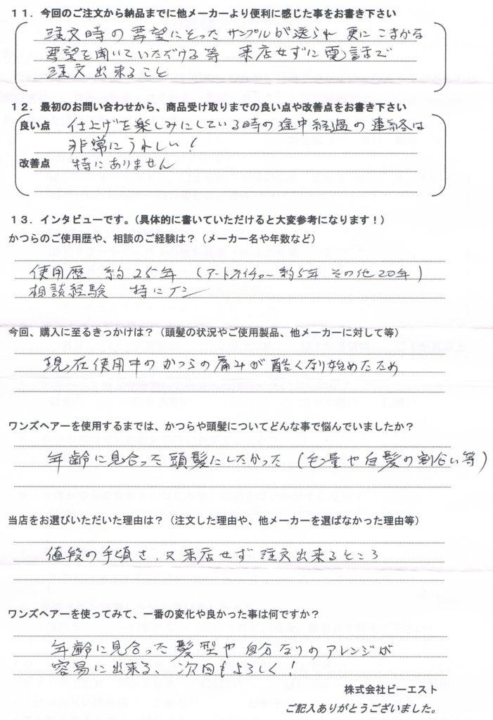 大手→無名でかつら痛み酷い