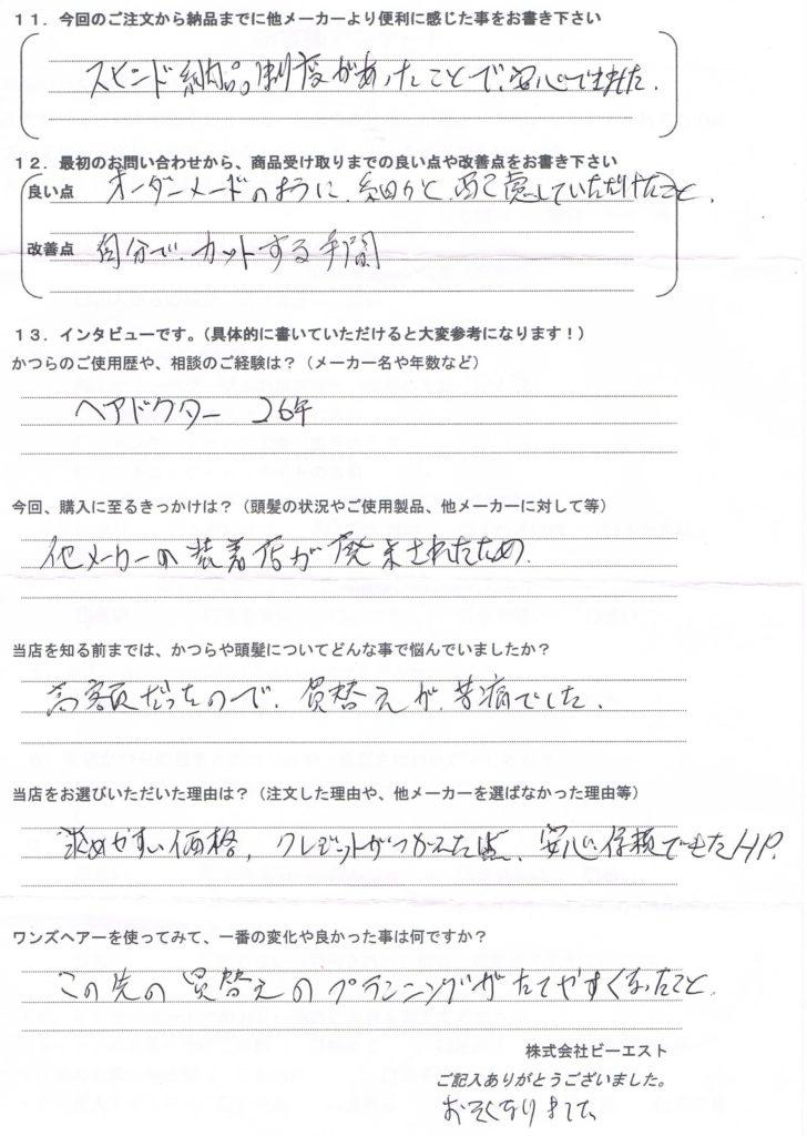 かつらのお店が廃業でピンチ!26年利用(茨城県)