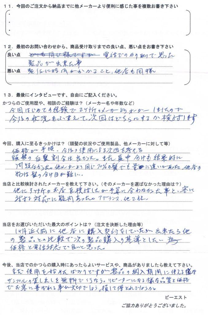 かつらを数社で徹底比較!(新潟県)