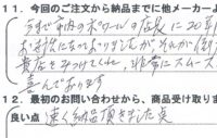 かつら会社倒産で非常に困る(愛媛県)