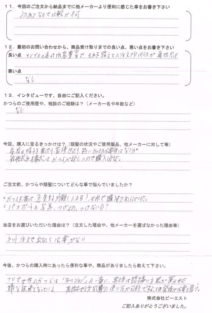 冠婚葬祭でかつらが欲しい!(三重県)