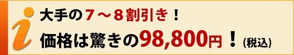 かつらが激安¥98800