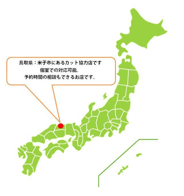かつらカット協力店(鳥取